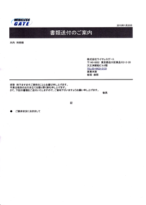 mineo 事務手数料詐欺師 よねちん ◆LOUDNESSQA [無断転載禁止]©2ch.net->画像>94枚