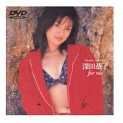 深田恭子 for me [DVD]