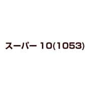 スーパー10(1053)