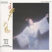 オペラ『夕鶴』~上演600回記念ライヴ