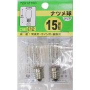 T201215C [白熱電球 ナツメ球 E12口金 15W 20mm径 クリア 2個入]