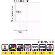 BM202S [インクジェット&レーザー用 はがき・カード 4面 ホワイト A4 10枚]