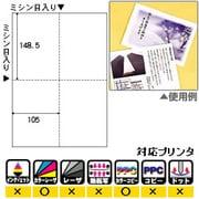 LP12NS [カラーレーザプリンタ専用 はがき・カード 4面 A4 20枚]