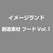 創造素材 フードVol.1 [Windows/Mac]