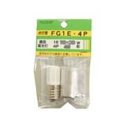 FG1E-4P [点灯管(グロー球) 10~30形用/40形用 E17/P21口金 各1個入り]