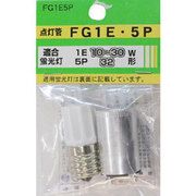 FG1E-5P [点灯管(グロー球) 10~30形用/32形用 E17/P21口金 各1個入り]