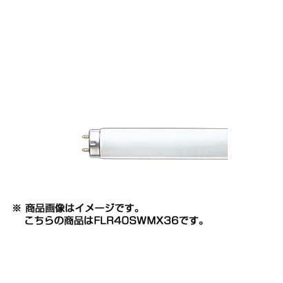 FLR40SW/M-X36 [直管蛍光灯(ラピッドスタート形) ハイライト 白色 内面導電被膜方式 40形(36W)]