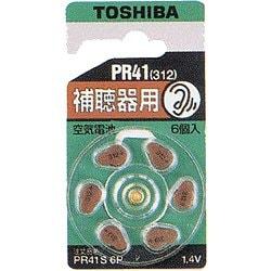 PR-41S 6PY 補聴器用空気電池
