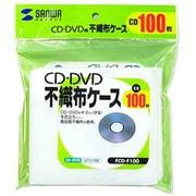 FCD-F100 [CD/DVD 薄手不織布ケース 1枚収納 ホワイト 100枚入り]