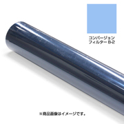 UV・コンバージョンフィルター