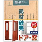 素材辞典 Vol.88 ドア・窓編 Win&Mac [Windows&Macソフト]