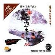 超 創造素材100 日本/温泉Vol.2 [Windows/Mac]