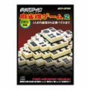ジャンル別ゲーム集 麻雀牌ゲーム2 [Windows]