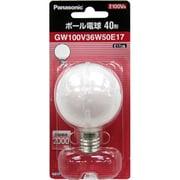 GW100V36W50E17 [白熱電球 ボール電球 E17口金 100V 40W形(36W) 50mm径 ホワイト]