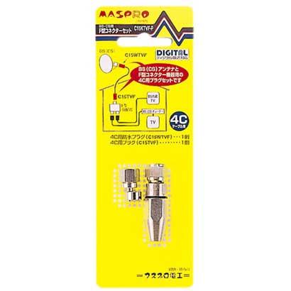 C15KTVF-P [防水F型コネクターセット]