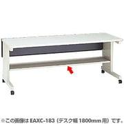 EAXC-83 [下段棚 幅800mmタイプ用]