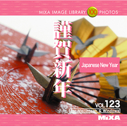 MIXA Image Library Vol.123 謹賀新年 for Win&Mac [Windows/Mac]