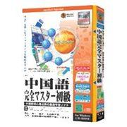 media5 Special 中国語完全マスター 初級 2003年度版 [Windows]