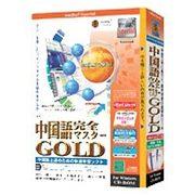 media5 Special 中国語完全マスターGOLD 2003年度版 [Windows]