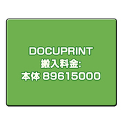 DOCUPRINT 搬入料金:本体 89615000