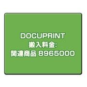 DOCUPRINT 搬入料金:関連商品 8965000