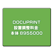 DOCUPRINT 設置調整料金:本体 8955000
