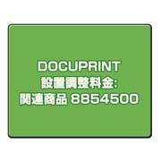DOCUPRINT 設置調整料金:関連商品 8854500