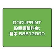 DOCUPRINT 設置調整料金:基本 88512000