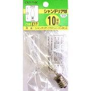 C321710C [白熱電球 シャンデリア電球 E17口金 10W 32mm径 クリア]