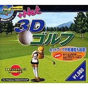 爆発的1980シリーズ +Net 3Dゴルフ (WIN版)
