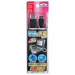 ゲームボーイアドバンスSP用  充電USBケーブルS