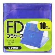 FC-P10BL [フロッピーケース 10枚セット ブルー]