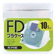 FC-P10C [フロッピーケース 10枚セット クリア]