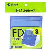 FC-P3BL [フロッピーケース 3枚セット ブルー]