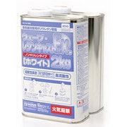 OM153 [レジンキャストEX 2kg ホワイト ノンキシレンタイプ]