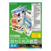 LBP-FH1815 [カラーレーザー&カラーコピー用 両面印刷用・セミ光沢紙 A4 250枚]