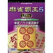 麻雀覇王 5 Lite 3.段級バトル [Windows]