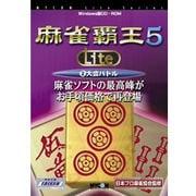 麻雀覇王 5 Lite 2.大会バトル [Windows]
