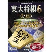 東大将棋 6 Lite 2. 大会バトル [Windows]