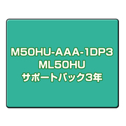 M50HU-AAA-1DP3 [ML50HUサポートパック3年]