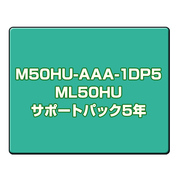 M50HU-AAA-1DP5 [ML50HUサポートパック5年]