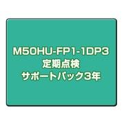 M50HU-FP1-1DP3 [定期点検サポートパック3年]