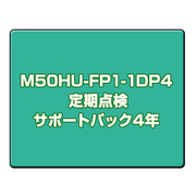 M50HU-FP1-1DP4 [定期点検サポートパック4年]