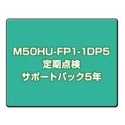 M50HU-FP1-1DP5 [定期点検サポートパック5年]