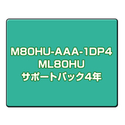 M80HU-AAA-1DP4 [ML80HUサポートパック4年]
