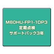 M80HU-FP1-1DP3 [定期点検サポートパック3年]