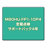 M80HU-FP1-1DP4 [定期点検サポートパック4年]