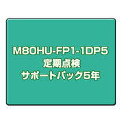 M80HU-FP1-1DP5 [定期点検サポートパック5年]