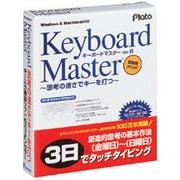 Keyboard Master 6 [Windows/Mac]