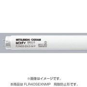 FLR40S・EX-N/M・P [直管蛍光灯(ラピッドスタート形) 飛散防止形蛍光ランプ 3波長形昼白色 40形]